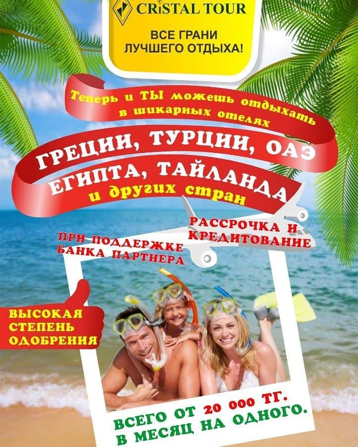 Туры в кредит из Алматы, Астаны, Актобе