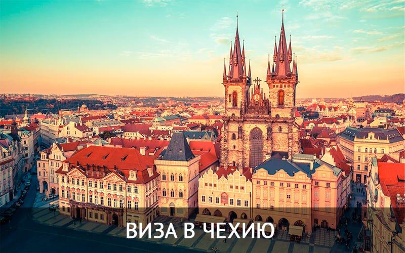 Как можно получить визу в Чехию?