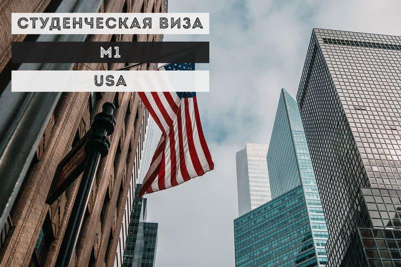Студенческая виза в США (стоимость, консульский сбор)