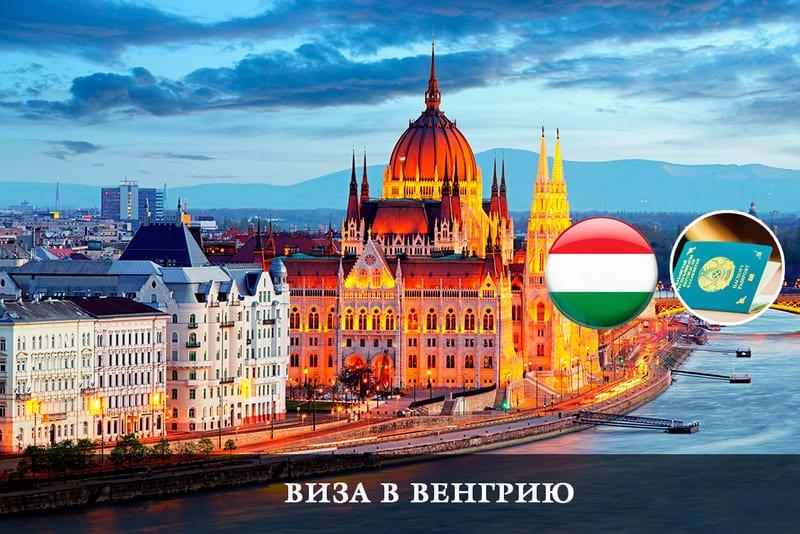 Виза в Венгрию для граждан Казахстана