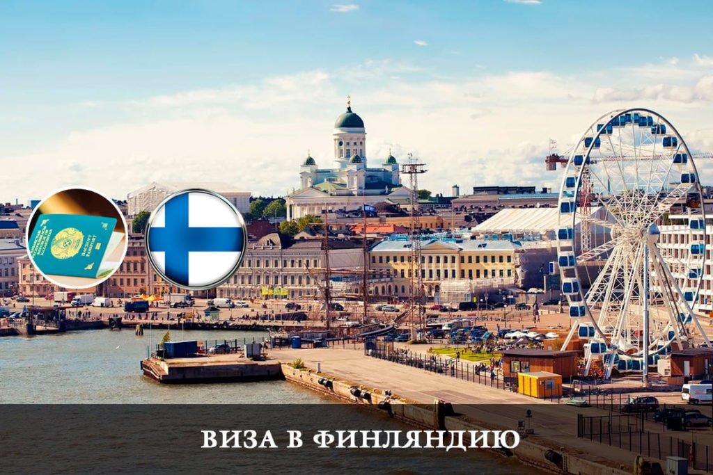 Виза в Финляндию для Казахстанцев