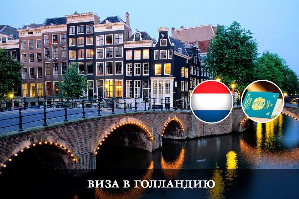 Как получить визу в Голландию?