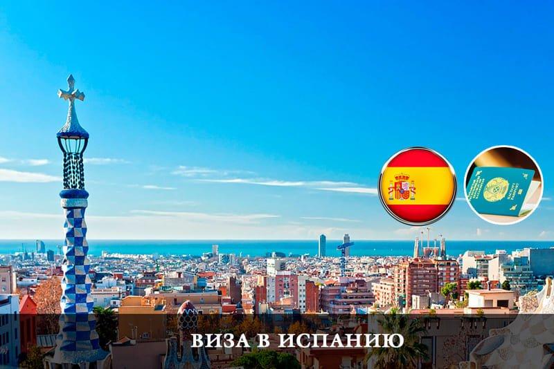 Виза в Испанию для Казахстанцев