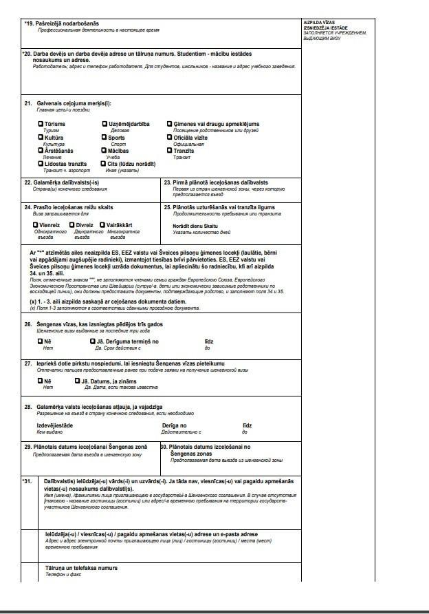 anketa na vizu v Latviyu 2