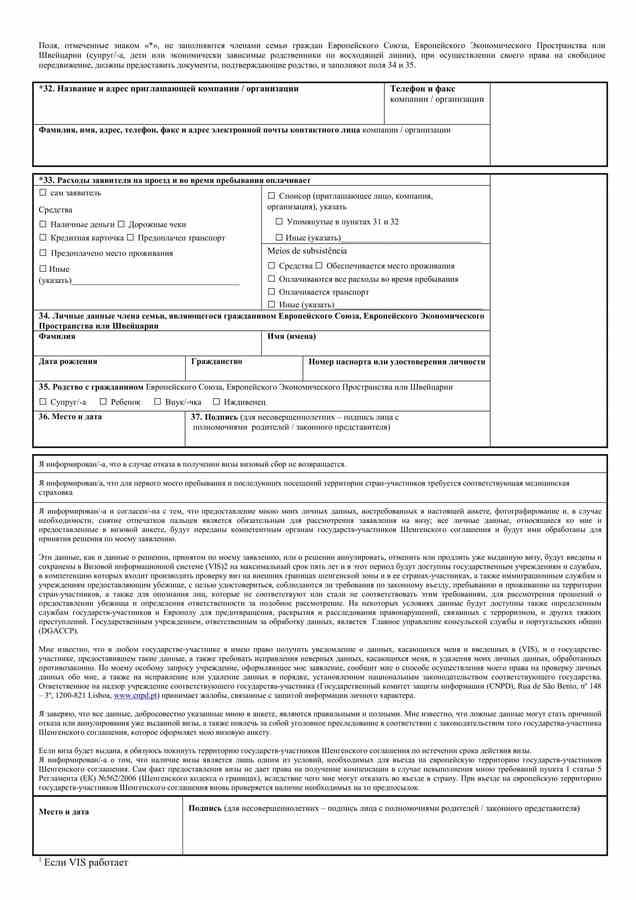 anketa na vizy v portugaliyu page2 - Виза в Португалию для казахстанцев