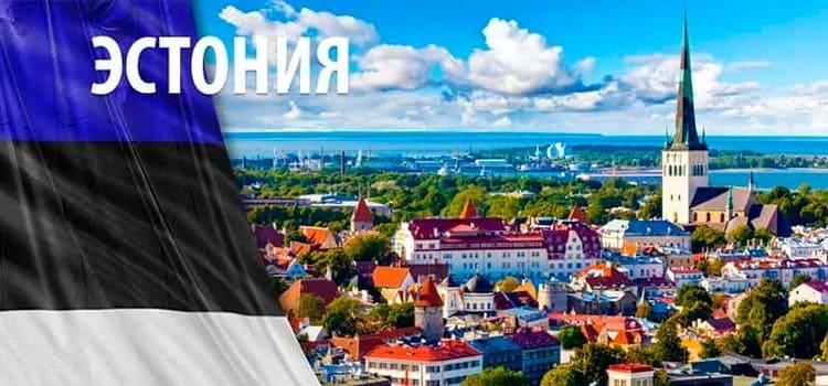 Виза в Эстонию для казахстанцев